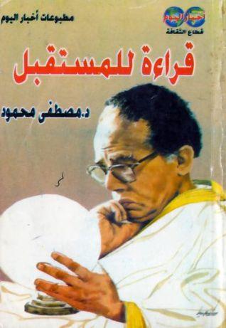 صورة كتاب قراءة المستقبل – مصطفى محمود