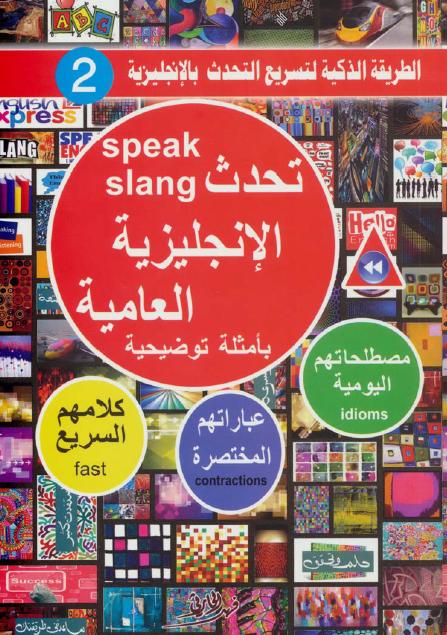 صورة كتاب تحدث الأنجليزية العامية – فهد عوض الحارثي