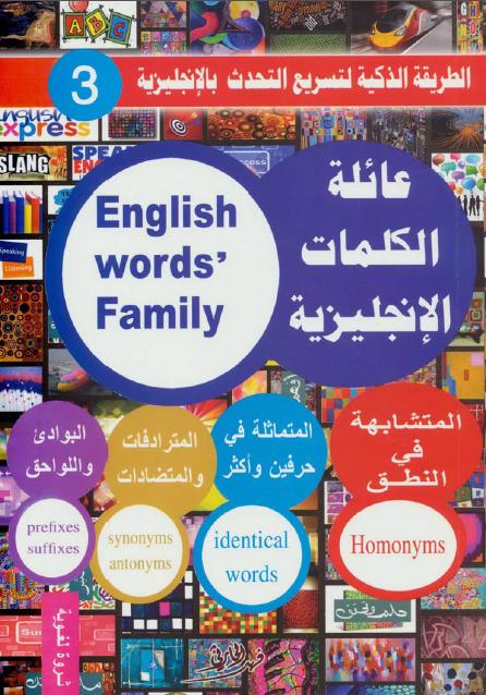 صورة كتاب عائلة الكلمات الإنجليزية – فهد عوض الحارثي