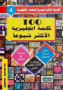 تحميل كتاب كتاب 100 كلمة انجليزية الاكثر شيوعاً - فهد عوض الحارثي لـِ: فهد عوض الحارثي