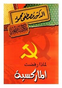 تحميل كتاب كتاب لماذا رفضت الماركسية - مصطفى محمود لـِ: مصطفى محمود