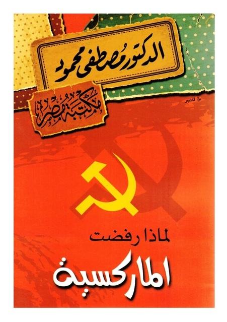 صورة كتاب لماذا رفضت الماركسية – مصطفى محمود