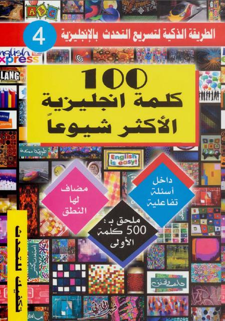 صورة كتاب 100 كلمة انجليزية الاكثر شيوعاً – فهد عوض الحارثي