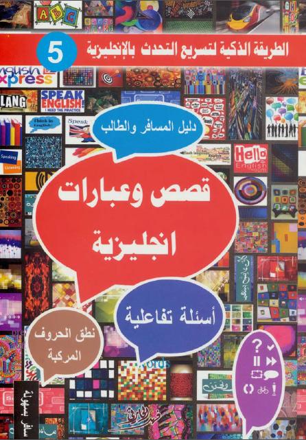 صورة كتاب قصص وعبارات انجليزية – فهد عوض الحارثي