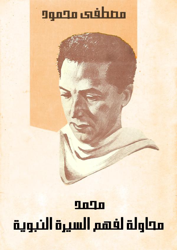 صورة كتاب محمد (صلى الله عليه وسلم) – مصطفى محمود