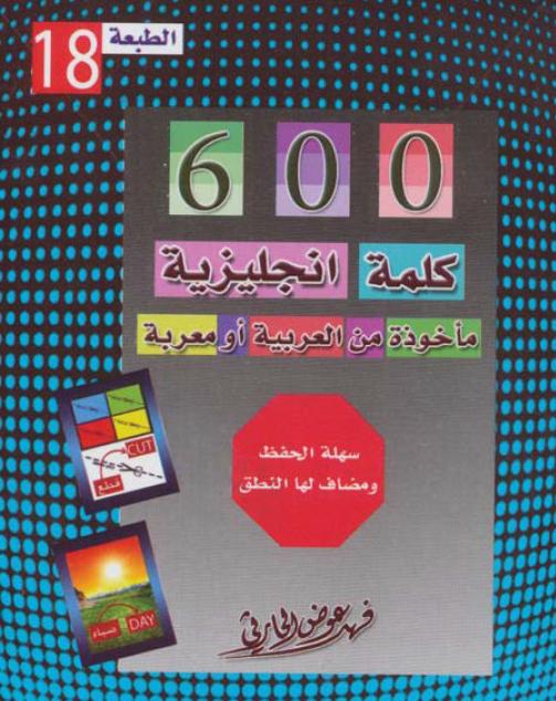 صورة كتاب 600 كلمة انجليزية مأخوذة من العربية أو معربة – فهد عوض الحارثي