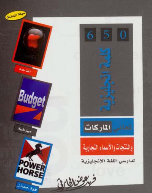 صورة كتاب 650 كلمة انجليزية لمعاني الماركات والمنتجات والأسماء التجارية – فهد عوض الحارثي
