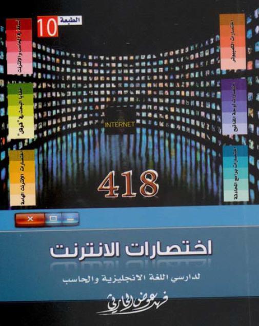 صورة كتاب 418 اختصارات الإنترنت لدارسي اللغة الإنجليزية والحاسب – فهد عوض الحارثي