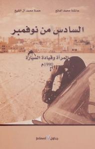 تحميل كتاب كتاب السادس من نوفمبر (المرأة وقيادة السيارة 1990م) - عائشة المانع و حصة آل الشيخ لـِ: عائشة المانع و حصة آل الشيخ