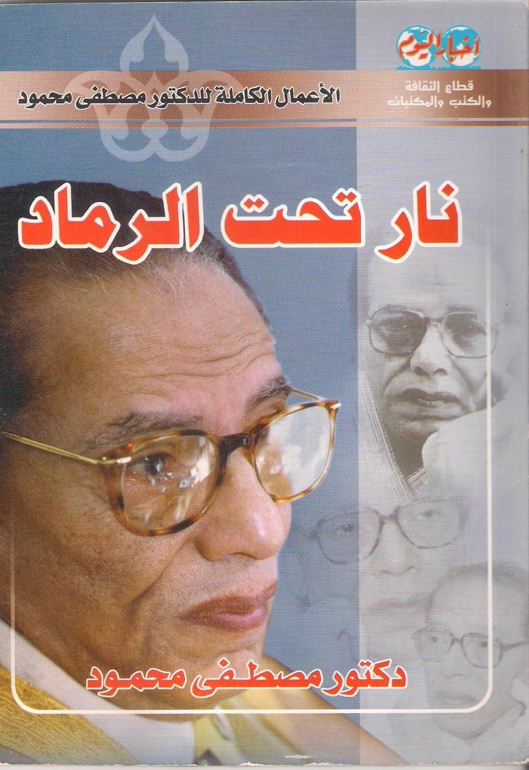 صورة كتاب نار تحت الرماد – مصطفى محمود
