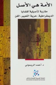 تحميل كتاب كتاب الأمة هي الأصل - أحمد الريسوني لـِ: أحمد الريسوني