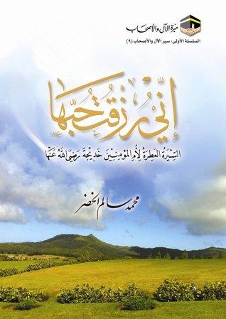 صورة كتاب إني رزقت حبها – محمد سالم الخضر