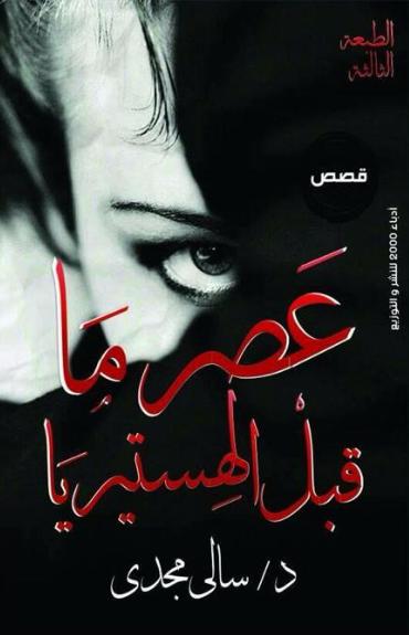 صورة كتاب عصر ما قبل الهستيريا – سالي مجدي