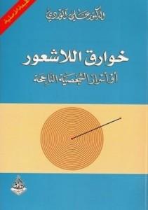 تحميل كتاب كتاب خوارق اللاشعور - علي الوردي لـِ: علي الوردي