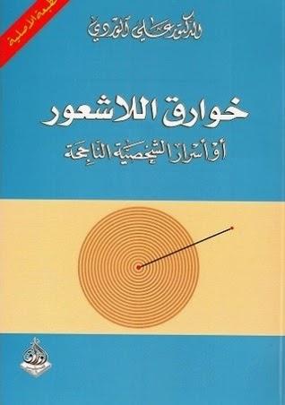 صورة كتاب خوارق اللاشعور – علي الوردي