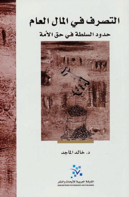 صورة كتاب التصرف في المال العام – خالد الماجد