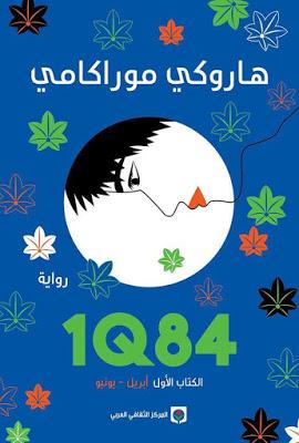 صورة رواية 1Q84 (الكتاب الأول أبريل – يونيو) – هاروكي موراكامي