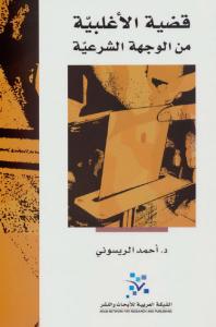 تحميل كتاب كتاب قضية الأغلبية من الوجهة الشرعية - أحمد الريسوني لـِ: أحمد الريسوني