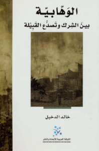 تحميل كتاب كتاب الوهابية .. بين الشرك وتصدع القبيلة - خالد الدخيل لـِ: خالد الدخيل