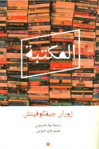 تحميل كتاب كتاب المكتبة - زوران جيفكوفيتش لـِ: زوران جيفكوفيتش