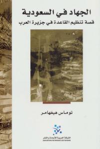 تحميل كتاب كتاب الجهاد في السعودية (قصة تنظيم القاعدة في جزيرة العرب) - توماس هيغهامر للمؤلف: توماس هيغهامر