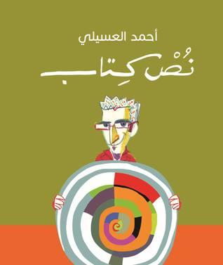 صورة كتاب نص كتاب – أحمد العسيلي