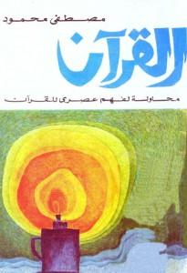 تحميل كتاب كتاب القرآن (محاولة لفهم عصري) - مصطفى محمود للمؤلف: مصطفى محمود