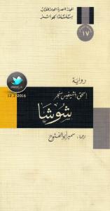 تحميل كتاب رواية شوشا - إسحق باشيفيس سنجر لـِ: إسحق باشيفيس سنجر
