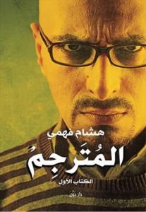 تحميل كتاب كتاب المترجم الجزء الأول - هشام فهمي لـِ: هشام فهمي