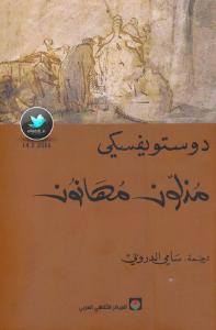 تحميل كتاب رواية مذلون مهانون - فيدور دوستويفسكي لـِ: فيدور دوستويفسكي