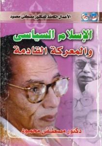 تحميل كتاب كتاب الإسلام السياسي والمعركة القادمة - مصطفى محمود لـِ: مصطفى محمود