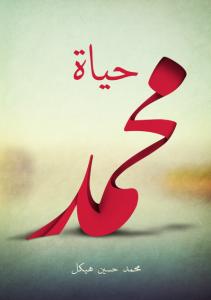 تحميل كتاب كتاب حياة محمد - محمد حسين هيكل لـِ: محمد حسين هيكل