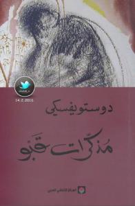 تحميل كتاب رواية مذكرات قبو - فيدور دوستويفسكي لـِ: فيدور دوستويفسكي