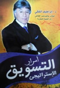 تحميل كتاب كتاب أسرار التسويق الإستراتيجي - إبراهيم الفقي لـِ: إبراهيم الفقي