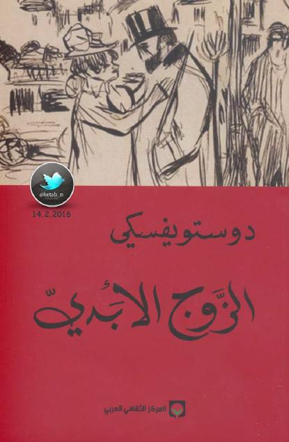 Photo of رواية الزوج الأبدي – فيدور دوستويفسكي