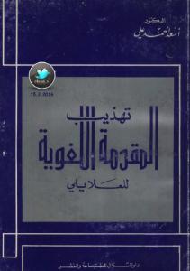 تحميل كتاب كتاب تهذيب المقدمة اللغوية للعلايلي - أسعد أحمد علي لـِ: أسعد أحمد علي