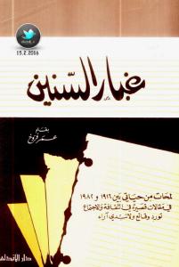تحميل كتاب كتاب غبار السنين - عمر فروخ لـِ: عمر فروخ