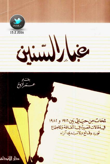 صورة كتاب غبار السنين – عمر فروخ