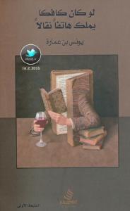 تحميل كتاب كتاب لو كان كافكا يملك هاتفاً نقالاً - يونس بن عمارة لـِ: يونس بن عمارة