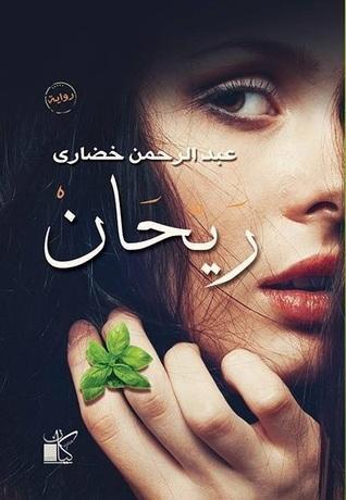 صورة رواية ريحان – عبد الرحمن خضارى