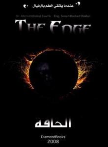 تحميل كتاب رواية الحافة - أحمد خالد توفيق لـِ: أحمد خالد توفيق