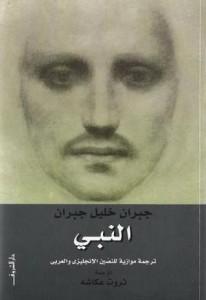 تحميل كتاب كتاب النبي - جبران خليل جبران لـِ: جبران خليل جبران