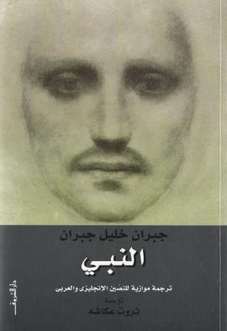 khalil gibran books urdu pdf
