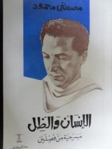 تحميل كتاب مسرحية الإنسان والظل - مصطفى محمود لـِ: مصطفى محمود