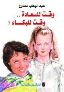 تحميل كتاب كتاب وقت للسعادة ووقت للبكاء - عبد الوهاب مطاوع لـِ: عبد الوهاب مطاوع