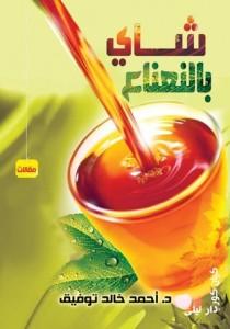 تحميل كتاب كتاب شاى بالنعناع - أحمد خالد توفيق لـِ: أحمد خالد توفيق