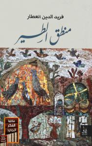 تحميل كتاب كتاب منطق الطير - فريد الدين العطار لـِ: فريد الدين العطار