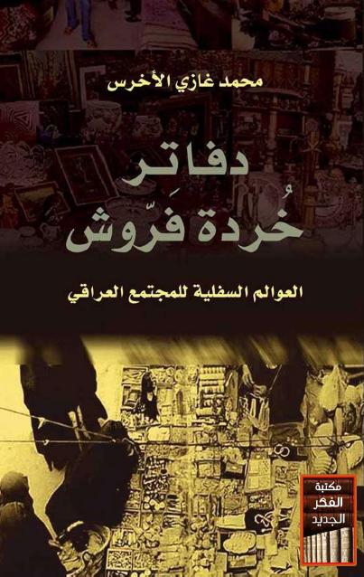 صورة كتاب دفاتر خردة فروش – محمد غازي الأخرس