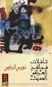 تحميل كتاب كتاب تأملات في الفن العراقي الحديث - نوري الراوي لـِ: نوري الراوي
