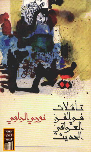 صورة كتاب تأملات في الفن العراقي الحديث – نوري الراوي